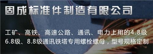 云南通訊鐵附件批發 嵩明固成標準件制造供應