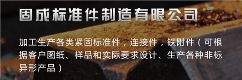 云南高鐵材料生產廠家 嵩明固成標準件制造供應