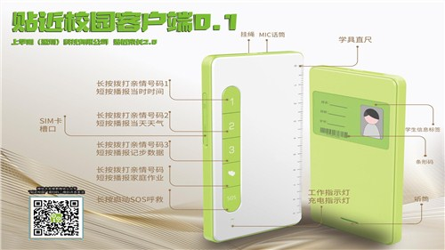 提供深圳市互联网+教育报价上学啦供