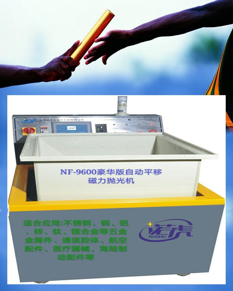 NF-9600自动平移磁力抛光机_副本.jpg