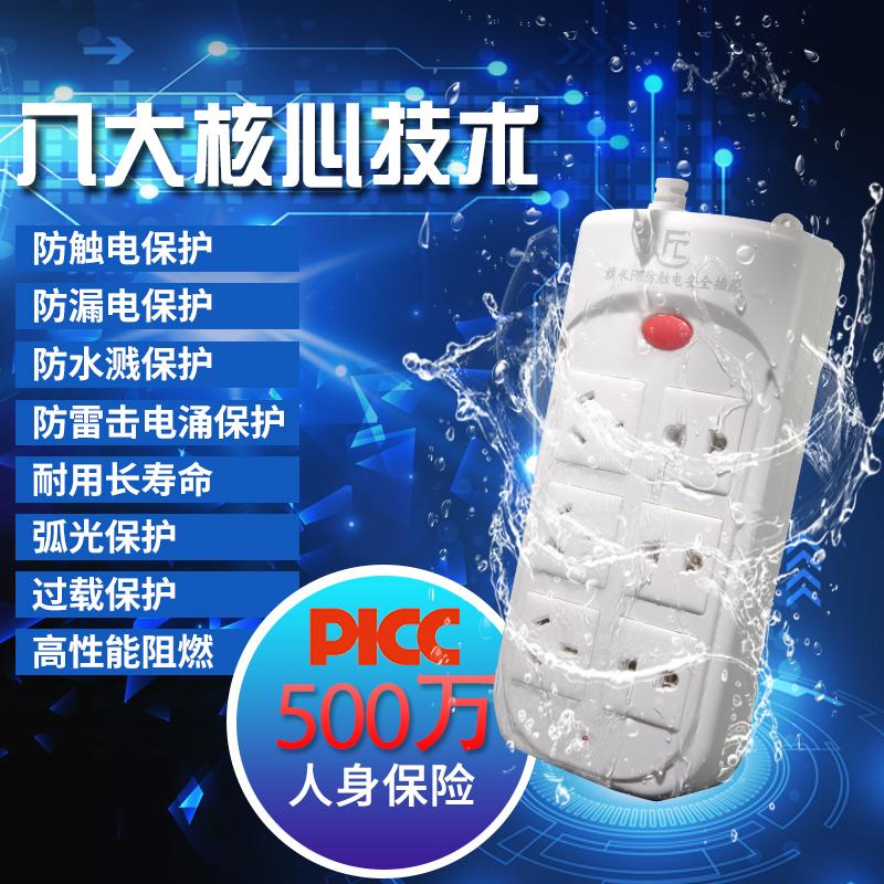 旗米防触电安全插座