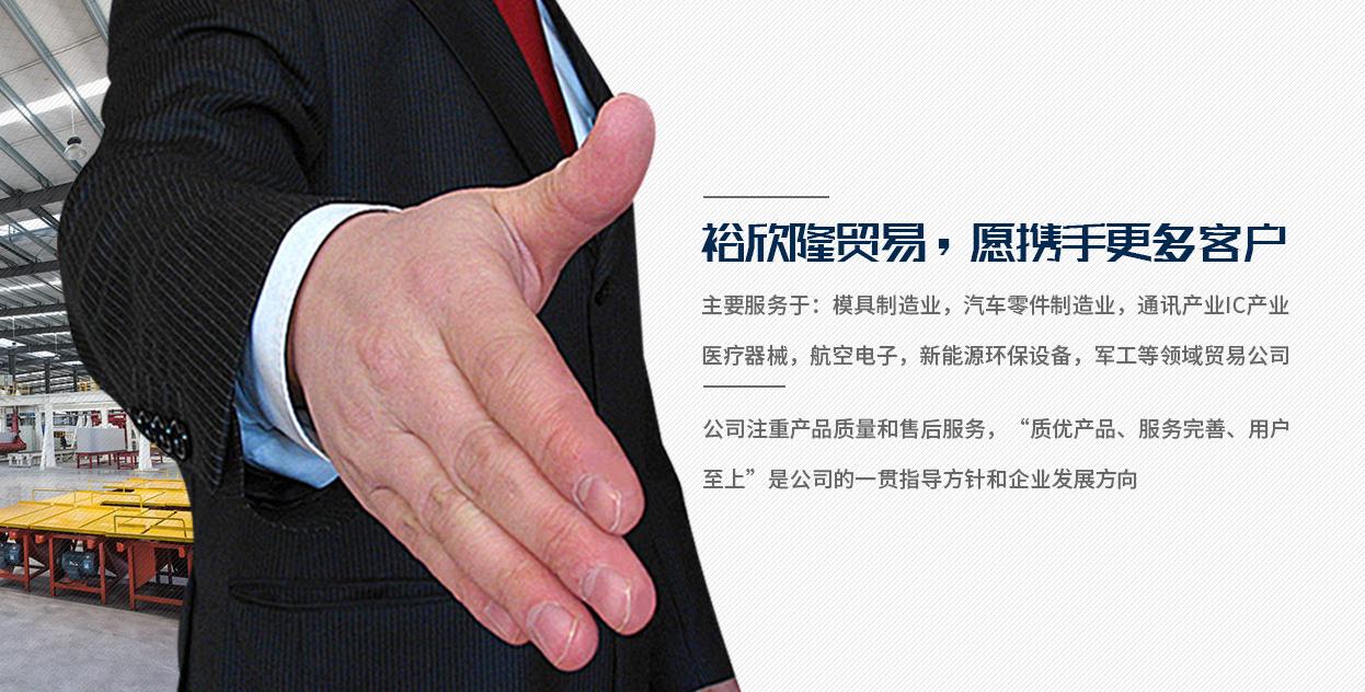 苏州市裕欣隆贸易有限公司