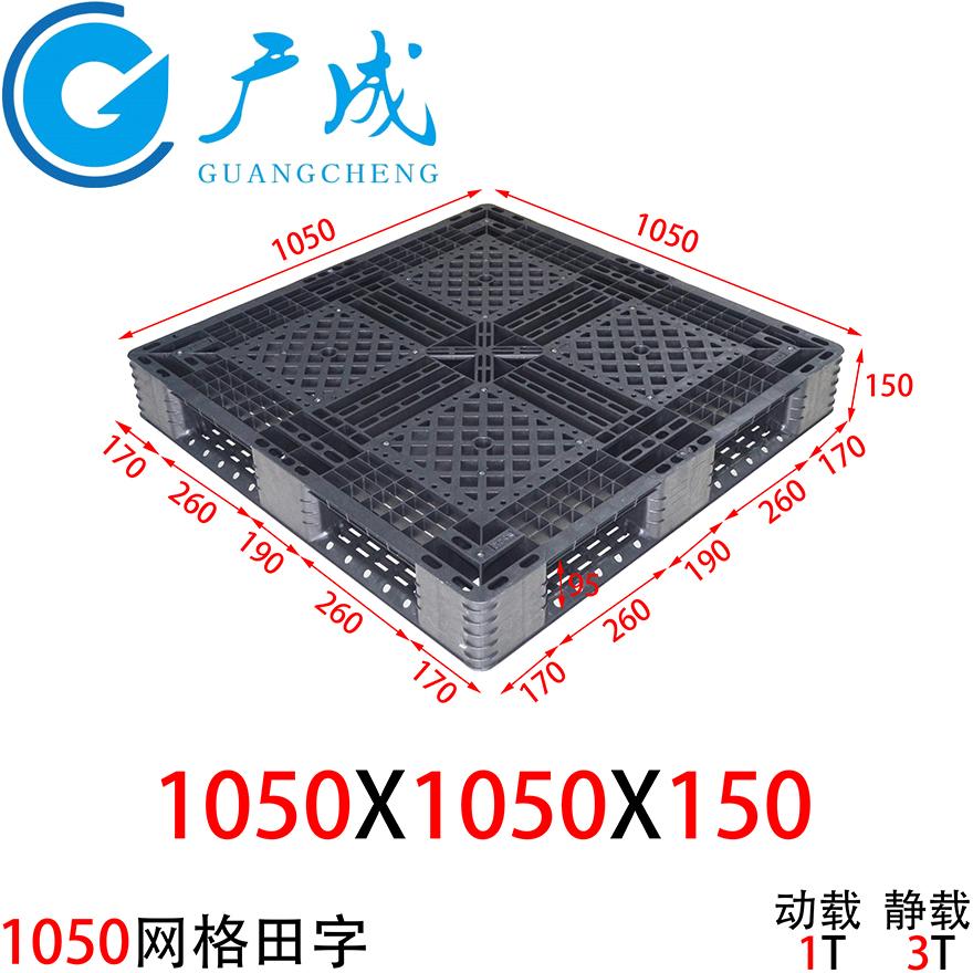1050出口一次性塑料托盘尺寸细节