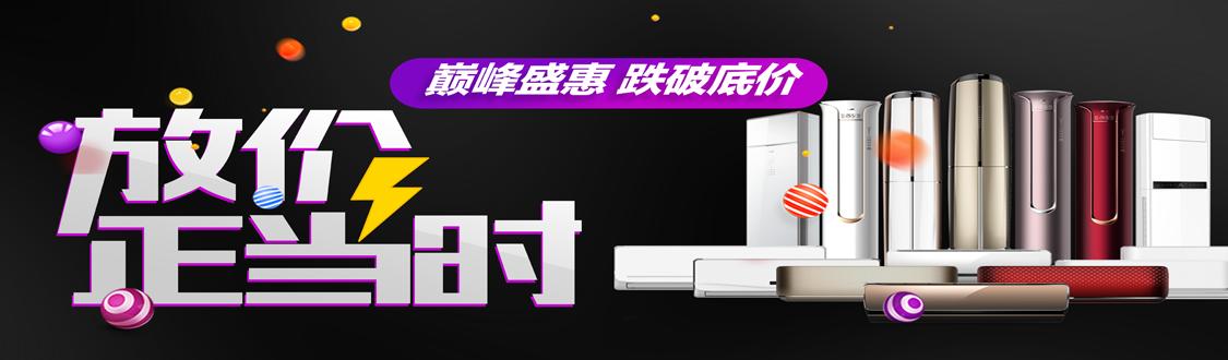 2017-06-30 空调海报 2.png