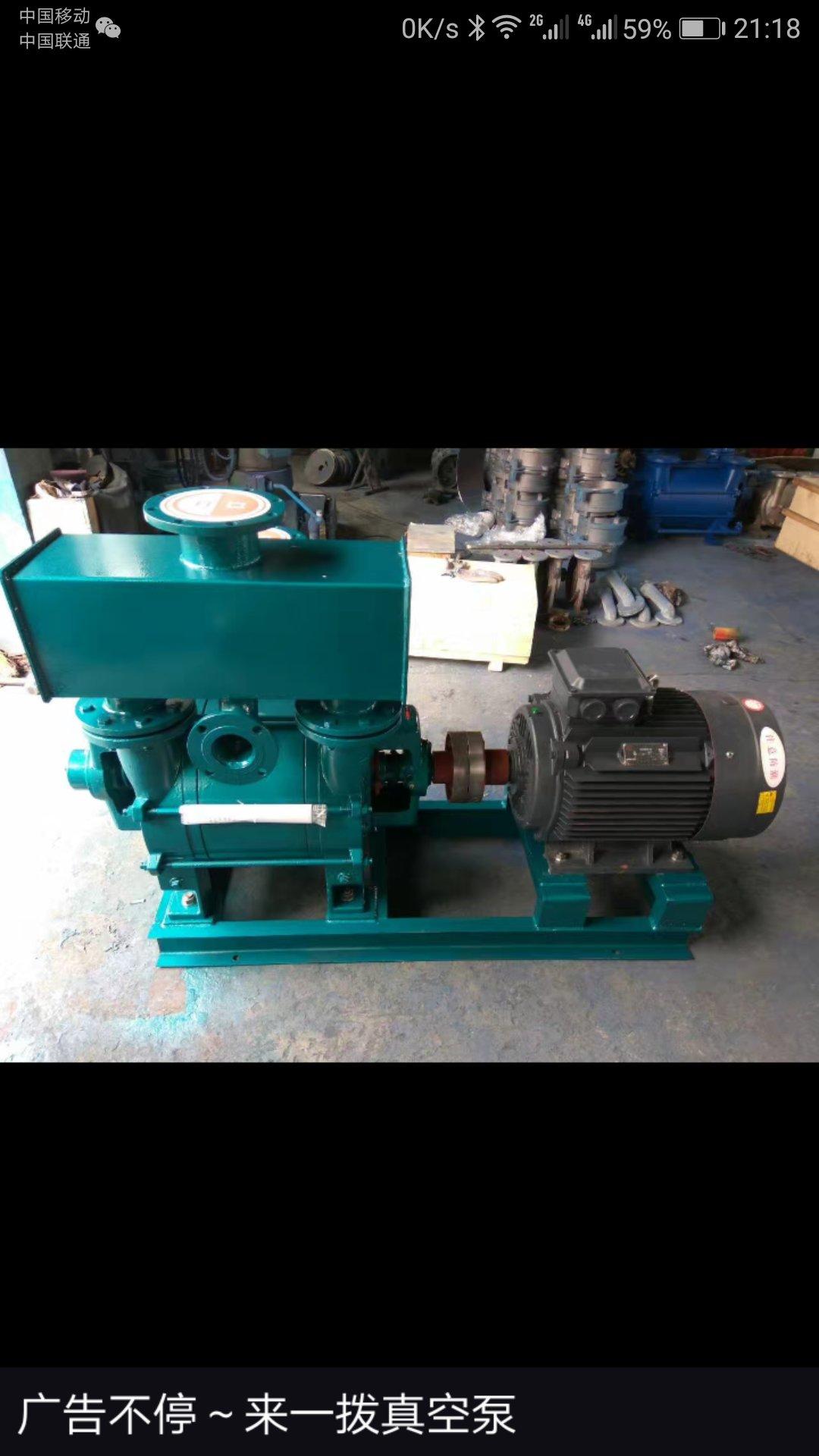 2BEA202水环式真空泵.png