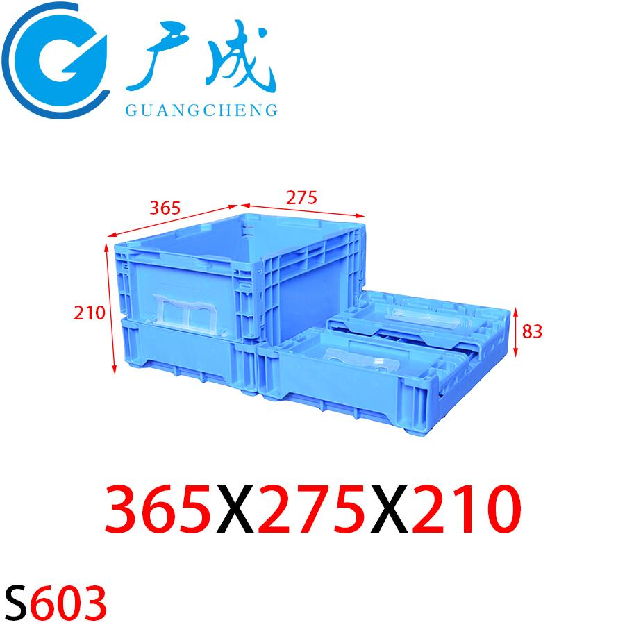 苏州日产S603折叠箱厂家生产制造
