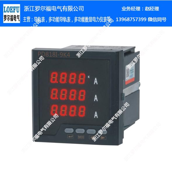 PD818I-9K4 三相电流表 黑壳.jpg