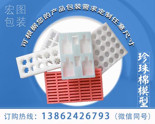 苏州珍珠棉模型.jpg