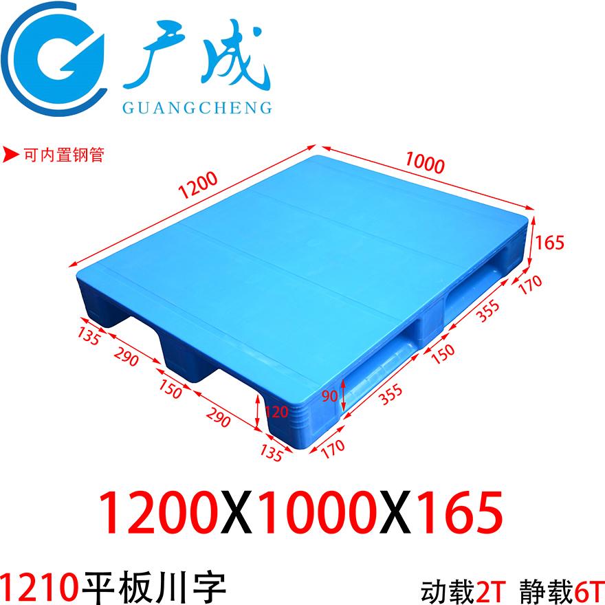 1210平板川字塑料托盘尺寸细节