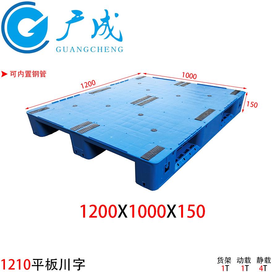 1210平板川字塑料托盘尺寸
