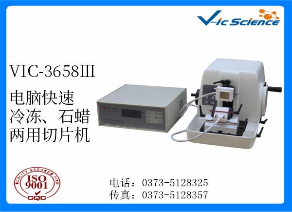 VIC-3658Ⅲ.jpg
