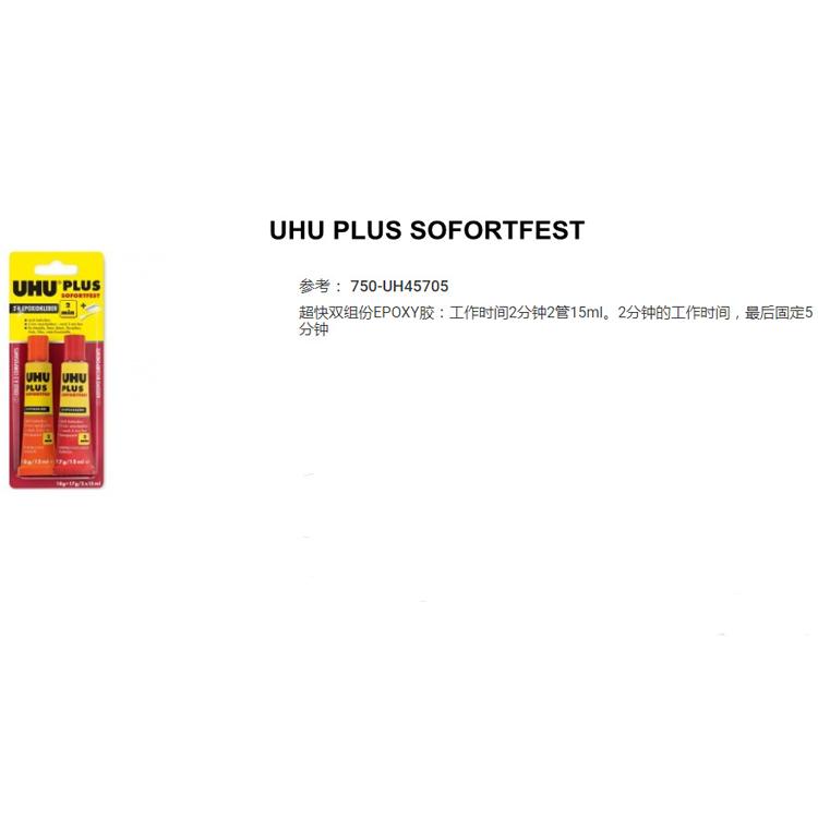 UH45705胶水 德国品牌UHU.jpg