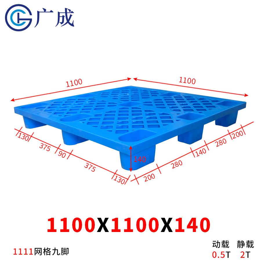 1111A网格九脚塑料托盘白底尺寸图