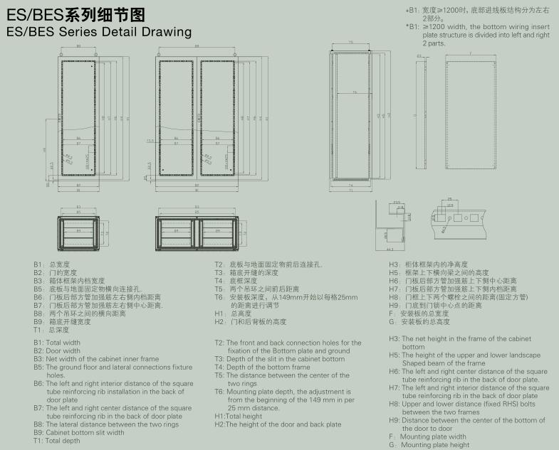 ES柜细节图.png