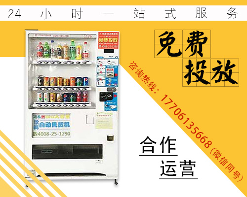 饮料售货机.jpg