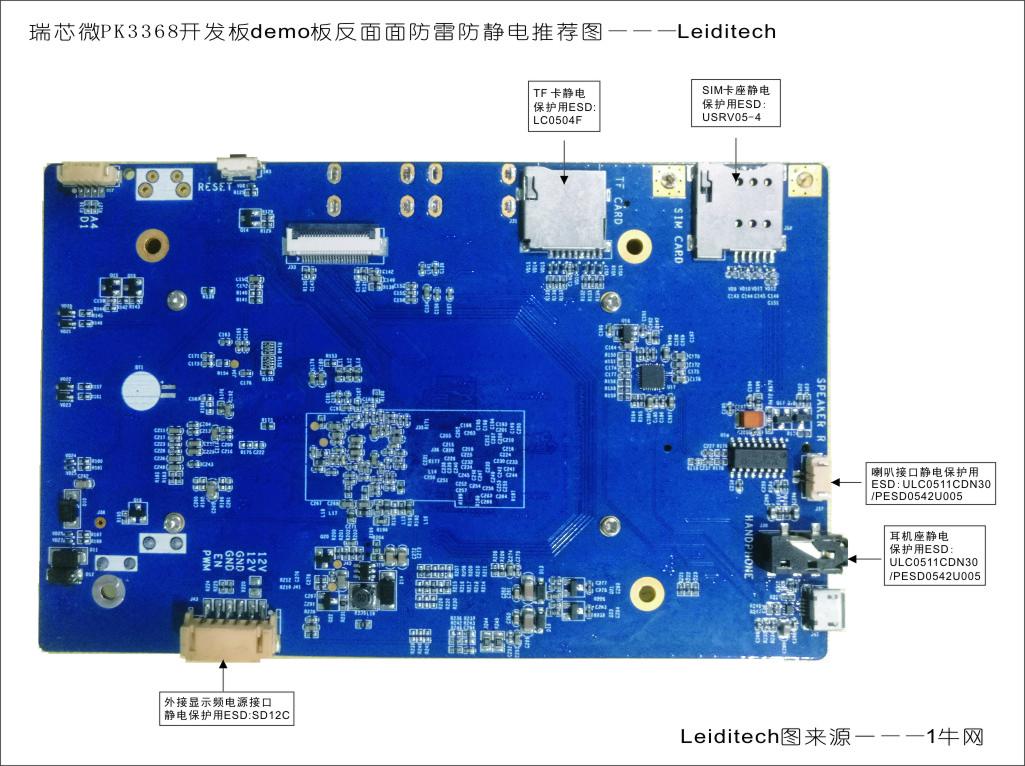 瑞芯微PK3368开发板反面demo.jpg