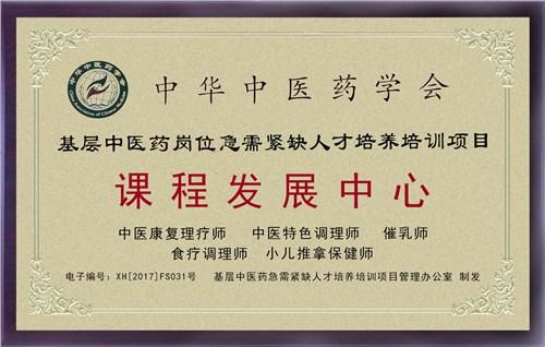 昆明中醫特色調理師考取 云南萬年青職業培訓學校