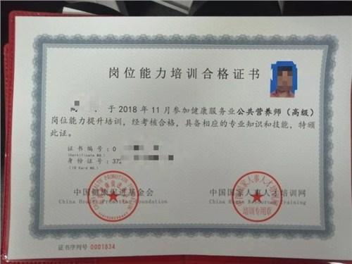 云南高级营养师考证要多久 云南万年青职业培训学校