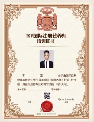 ISF国际注册营养师考证要多久 云南万年青职业培训学校