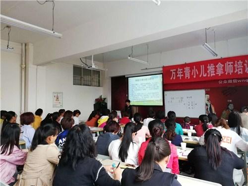 云南小儿推拿师考证哪家机构好 云南万年青职业培训学校