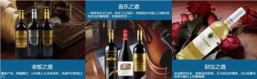 西安红酒招商加盟沃顿庄园酒庄直供诚招各地加盟商「沃顿国际贸易供应」