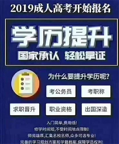 河南成教本科报名中心 南阳市百信会计培训供应