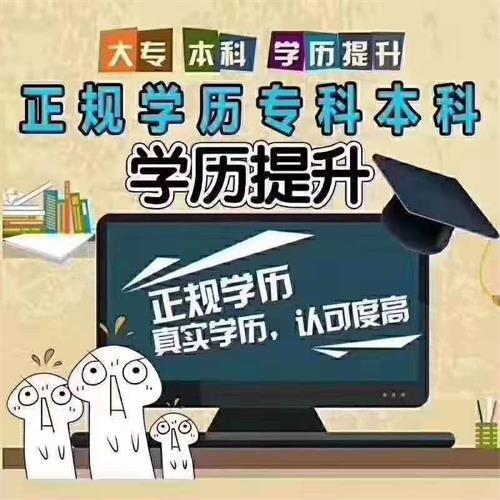 河南入门学历提升 南阳市百信会计培训供应
