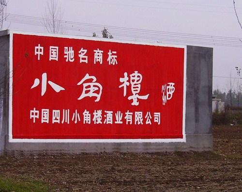 南阳墙体广告设计 南阳墙体广告制作中心