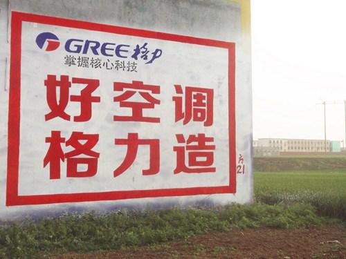 南阳墙体广告发布 南阳墙体广告制作中心