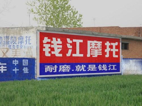 南阳墙体广告制作方法 南阳墙体广告制作中心