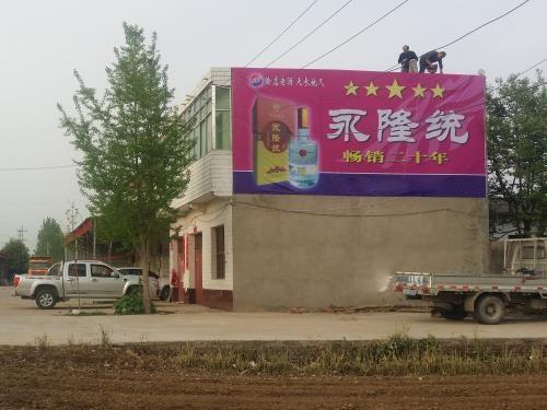 南阳户外喷绘价格 南阳墙体广告制作中心