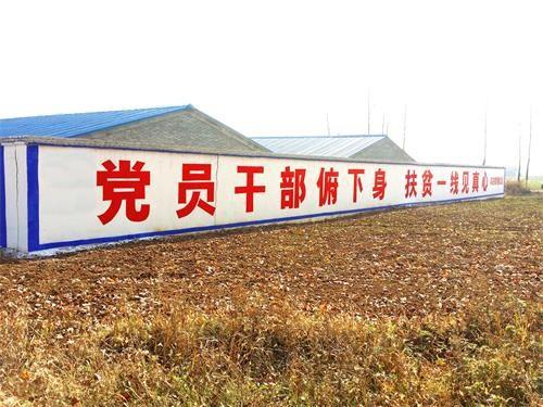 南陽宣傳標語 南陽墻體廣告制作中心