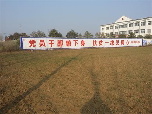 南阳墙体宣传标语多少钱