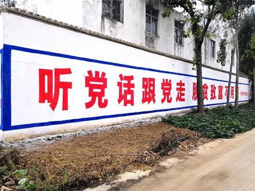 南阳墙体大字制作费用 南阳墙体广告制作中心