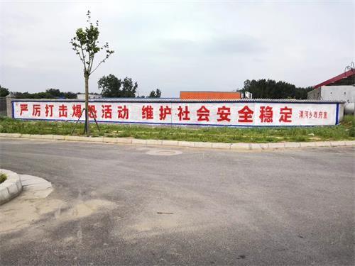 鎮平寫墻體大字設計價格「南陽墻體廣告制作中心」