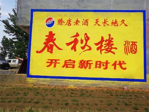 南阳墙体广告制作 南阳墙体广告制作中心