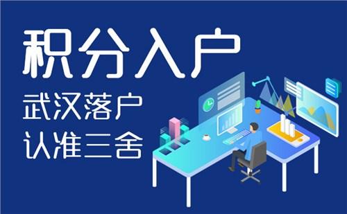 武汉2019大学生入户手续,入户
