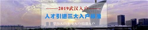 武汉2018大学生落户代办机构,大学生落户