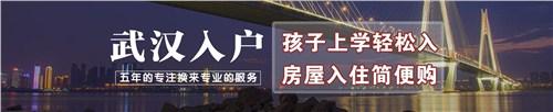 武汉2019入户手续,入户