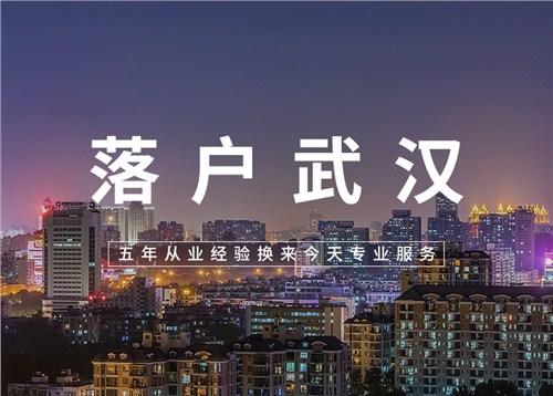 武汉市大学毕业生落户,武汉