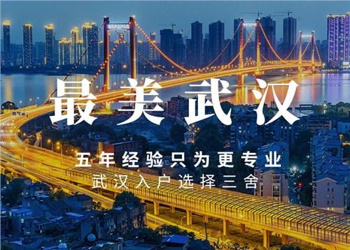 武汉大学生落户 电话,武汉