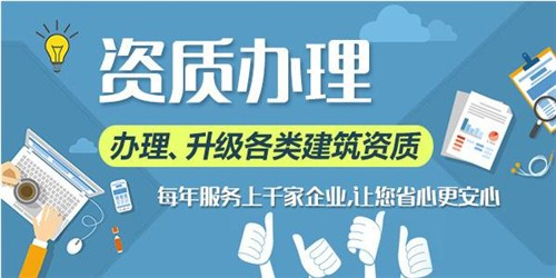 咸宁建筑施工资质公司,建筑施工资质