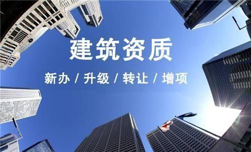 武汉代办三级建筑公司资质需要多少钱,建筑公司资质