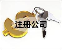 东明营业执照营业执照办理服务为先,营业执照办理