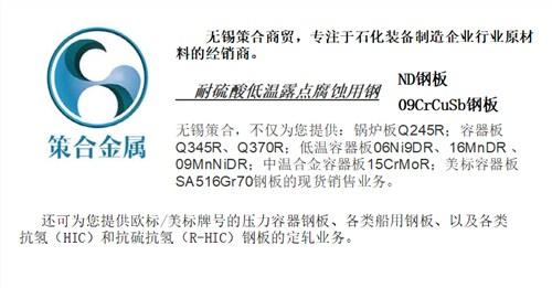 吴江区09CrCuSb「无锡策合商贸供应」