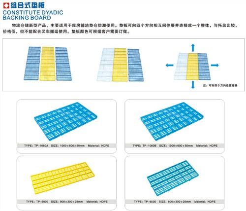 无锡塑料防潮板供应商 无锡脚踏塑料板厂家供货商 海颂供