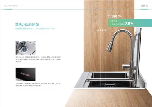 智能集成水槽加洗碗机高性价比的选择 创新服务「东亭强特家供应」