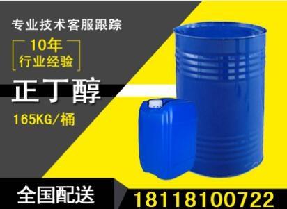 苏州工业级99.9正丁醇生产厂家 正丁醇批发价格送货上门 盛斯源供