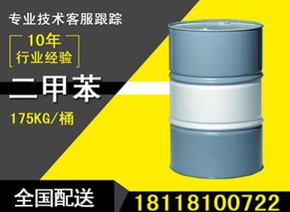 南通高纯度二甲苯批发价格供应商 二甲苯生产厂家报价 盛斯源供