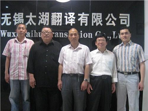 南京知名翻译公司 客户至上 无锡太湖翻译供应